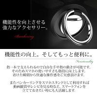 送料無料バンカーリングスマホリング自由自在iPhone全機種対応スマホスタンドリングXperiaGalaxyARROWSHUAWEISAMURAI