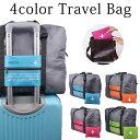 オシャレカラー 折りたたみ旅行バッグ 防災 スーツケース対応 キャリーに通せる多機能 トラベルバッグ...