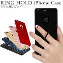 【送料無料】iPhone8 ケース iPhone SE iPhone X リング付き iPhone ケース カバー アイフォン……