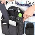 リュックの中での迷子防止・整理整頓に!縦型のリュックインバッグのおすすめはどれ?