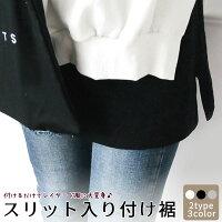 【送料無料】フェイクレイヤードレディースつけ裾付け裾スリットレイヤード重ね着風ファッション小物レイヤードフェイクトップススリット黒白ブラックホワイト