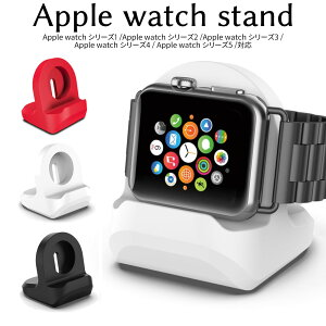 【送料無料】 アップルウォッチ アップルウオッチ 充電 スタンド 卓上 ウォッチスタンド 腕時計スタンド 充電スタンド Apple Watch シリコン おしゃれ series 6 SE 5 4 3 充電器 用 小型 コンパクト 全機種 38mm 40mm 42mm 44mm 対応 ブラック ホワイト レッド