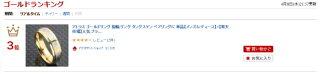 アトラスリングゴールドリングリング指輪タングステンノンアレルギーメンズ彼氏レディース彼女//【送料無料】