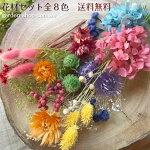 ハーバリウム花材セット全7色および色MIXキャンドルアロマワックスプリザーブドフラワードライフラワー