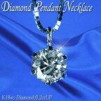 K18ホワイトゴールド大粒天然ダイヤモンド0.2ctUPペンダント&ネックレス