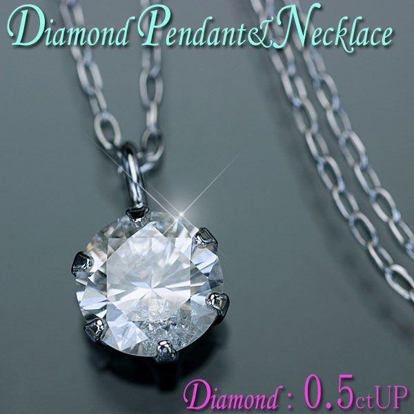 ダイヤモンド ネックレス K18WG ホワイトゴールド 大粒天然ダイヤ 0.5ctUP ペンダント/送料無料:ブライト