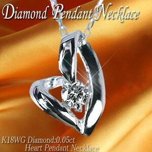 オープンハート/一粒ダイヤモンド/ペンダント&ネックレスK18ホワイトゴールド天然ダイヤモンド...