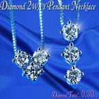 プラチナ天然ダイヤモンド計0.30ctスリーストーン2WAYペンダント&フリーアジャスター付きネックレス/アウトレット/送料無料