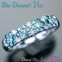 ダイヤモンド リング 指輪 K18WG ホワイトゴールド ブルーダイヤ...