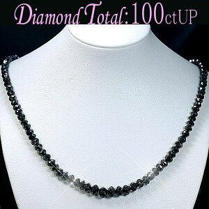 K18ホワイトゴールドブラックダイヤモンド計100ctUPネックレス(フリーアジャスタータイプ)/アウトレット/メンズ兼用/送料無料