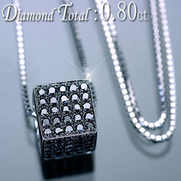 ダイヤモンド ネックレス ブラックダイヤモンド K18WG ホワイトゴールド 天然ダイヤモンドサイコロ型(ダイス型)ペンダント&ネックレス