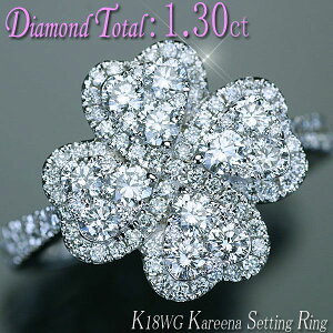 K18ホワイトゴールド天然ダイヤモンド97石計1.30ctカリーナセッテング四葉型リング/送料無料