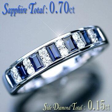サファイア ダイヤモンド リング 指輪 K18WG ホワイトゴールド 天然ブルーサファイア0.70ct 天然ダイヤ0.15ct リング/アウトレット/送料無料