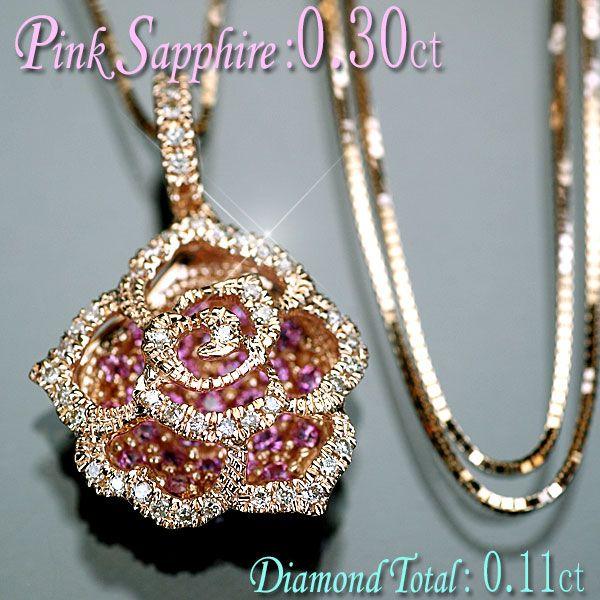 サファイア ダイヤモンド ネックレス バラ 薔薇型 K18PG ピンクゴールド 天然ピンクサファイア0.30ct/ダイヤ0.11ct ペンダント&ネックレス/送料無料:ブライト