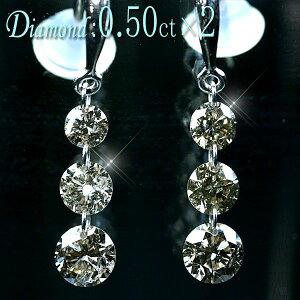 ダイヤモンドピアスPt900プラチナ天然ダイヤモンド3石×2計1.00ctサイズグラデーショントリロジーアメリカンピアス送料無料【_包装】
