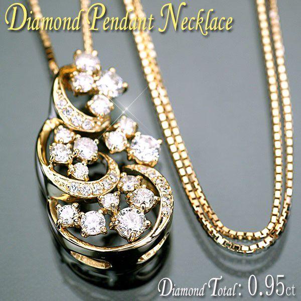 ダイヤモンド ネックレス K18YG イエローゴールド ダイヤ0.95ct ペンダント&ネックレス/