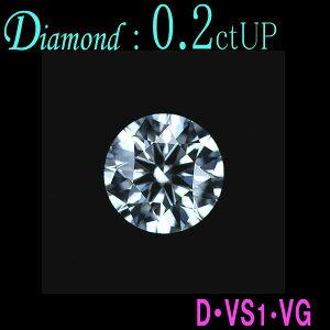 グレード付きDカラー、VS1、VGの高品質のダイヤモンド