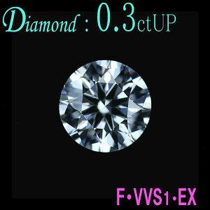 グレード付きFカラー、VVS1、EXの高品質のダイヤモンド