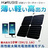 ソーラーチャージャーHORUSIS(ホルシス)SH10