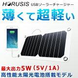 ソーラーチャージャーHORUSIS(ホルシス)SH5