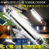 充電式防水LEDランプHORUSISCHARGELAMP(ホルシスチャージランプ)CL-M