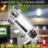 充電式防水LEDランプ
