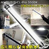 充電式防水LEDランプHORUSISCHARGELAMP(ホルシスチャージランプ)CL-Pro