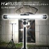 HORUSISCHARGELAMPCL-Pro5500K1灯式投光器スタンドセット