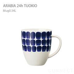Design:Heikki OrvolaARABIA(アラビア)/24hTUOKIO(トゥオキオ)マグカップ0.34l