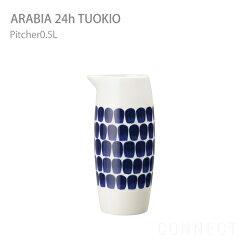 Design:Heikki OrvolaARABIA(アラビア)/24hTUOKIO(トゥオキオ)ピッチャー0.5L