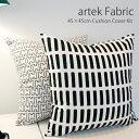 (メール便対応可) 北欧 artek(アルテック) ファブリック(生地)クッションカバー 45×45 cm (レ...