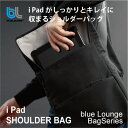 スタイリッシュに運べるiPad専用 収納ケース バッグ ショルダーバックblueLounge(ブルーラウ...