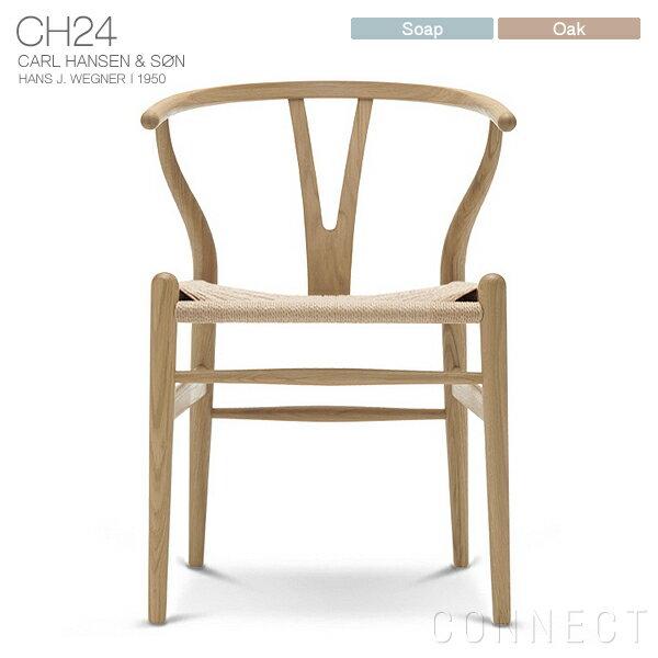 【DINING SET キャンペーン対象】CARL HANSEN & SON (カールハンセン&サン)CH24 / Yチェア (ワイチェア)オーク材・ソープフィニッシュ