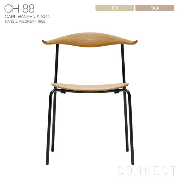 【DINING SET キャンペーン対象】CARL HANSEN & SON (カールハンセン&サン)CH88T / オーク材・オイルフィニッシュブラックフレーム