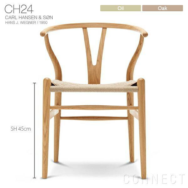 【DINING SET キャンペーン対象】CARL HANSEN & SON (カールハンセン&サン)CH24 / Yチェア (ワイチェア)オーク材・オイルフィニッシュ SH45cm