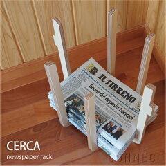 Eau(オー) CERCA(セルカ)ニュースペーパーラック 新聞ストッカー (送料無料)
