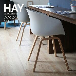 HAY(ヘイ) / AAC22 チェア ホワイト