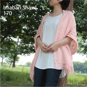 今治ショール Imabari Shawl 170 今治タオル ショール