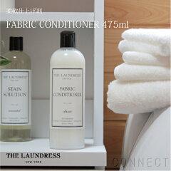 THE LAUNDRESS(ザ・ランドレス)/衣類用柔軟仕上げ剤ファブリックコンディショナー 475ml 洗濯用洗剤洗剤 オーガニック