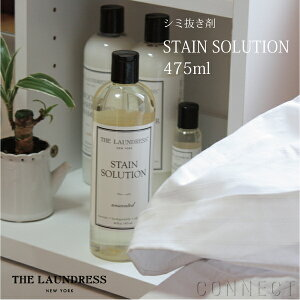 オーガニック/洗剤/THELAUNDRESS(ザ・ランドレス)/しみ抜き・部分洗い用洗剤ステインソリューション475ml