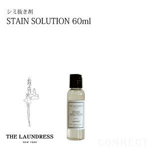 THELAUNDRESS(ザ・ランドレス)/しみ抜き・部分洗い用洗剤ステインソリューション60ml