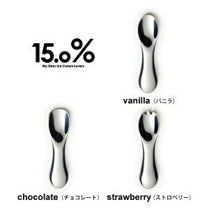 LEMNOS(レムノス)/15.0%アイスクリームスプーン