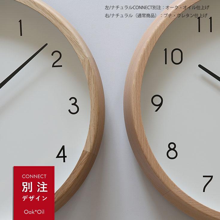 掛け時計 電波時計 / LEMNOS ( レムノス ) / Campagne ( カンパーニュ ) オーク・オイル仕上げ CONNECT別注壁掛け時計