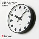 【取寄品】LEMNOS( レムノス ) / Riki clock( リキクロック ) 日比谷の時計 M φ256mm 掛け時計 掛時計【 送料無料 】