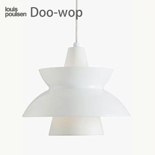 【正規販売店】【送料無料】Louis Poulsen(ルイスポールセン)Doo-Wop(ドゥーワップ)ホワイト