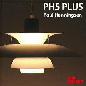 【正規販売店】【送料無料】Poul Henningsenデザイン【正規販売店】 louis poulsen ( ルイスポ...
