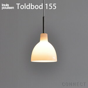 louispoulsen(ルイスポールセン)/Toldbod(トルボー)155