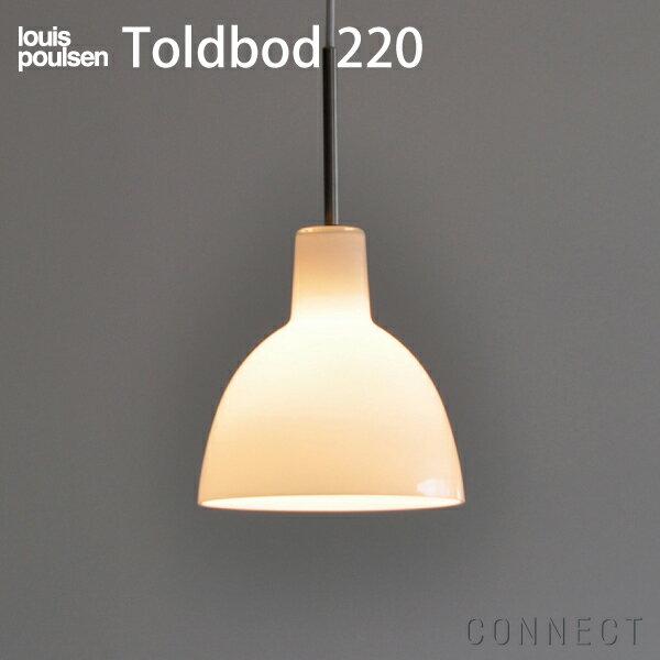 【正規販売店】【送料無料】Louis Poulsen(ルイスポールセン)Toldbod (トルボー) 220