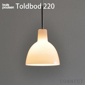 ルイスポールセン/louispoulsen/Toldbod(トルボー)220
