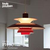 【正規販売店】【送料無料】louis poulsen ( ルイスポールセン )PH50 チリレッド